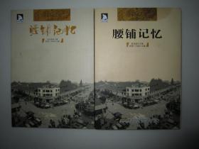 腰铺记忆+腰铺记忆(增订本)2本合售(安徽滁州腰铺镇文史书籍)