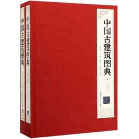 中国古建筑图典(套装上下册)