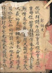 地理符咒手抄绝版古本