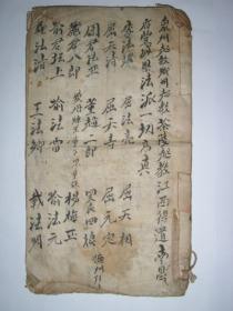 手抄古本梅山符咒