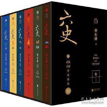 蔡东藩·六史(黑金礼盒·精装典藏共6册)