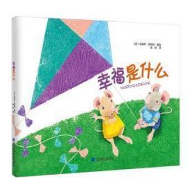 全新正版图书 幸福是什么  宁珊 著,杨美琪 绘 辽宁科学技术出版社 9787559112460 特价实体书店
