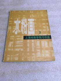 水粉画(三)上海戏剧学院习作选(16张全)