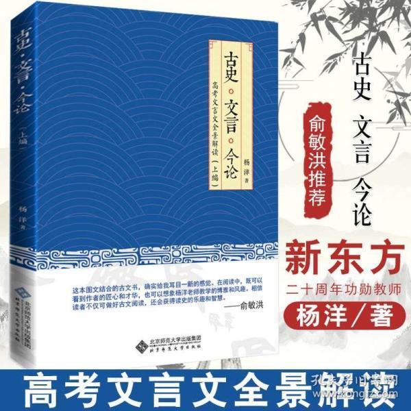 古史·文言·今论——高考文言文全景解读(上编)