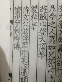 勉斋先生黄文肃公文集