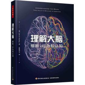 万千心理·理解大脑:细胞、行为和认知