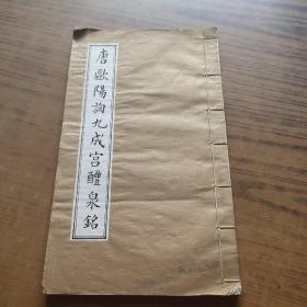 唐欧阳询九成宫醴泉铭