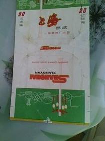 老烟标--上海香烟