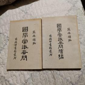 国学常识答问+续编