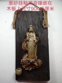 紫砂挂釉观音镶嵌在木板上,包浆老道,皮克老辣,保存完好,品相如图