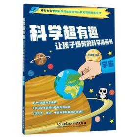 宇宙  科学超有趣-让孩子爆笑的科学漫画书