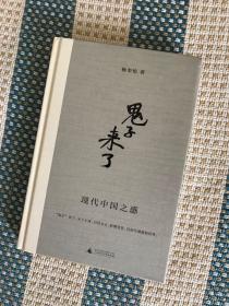 党史专家杨奎松签名           鬼子来了: 现代中国之惑