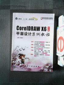 "CorelDRAW X6中文版平面设计案例教程/计算机""十二五""规划教材"