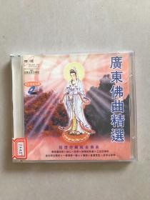 VCD:广东佛曲精选【盒装  1碟装】