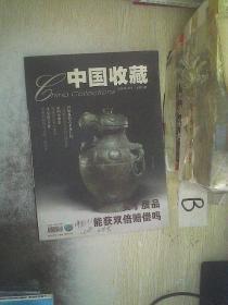 中国收藏2005 4 ..