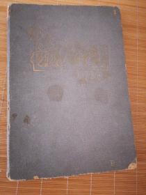 汇文年刊1949(纪念之页有49㧂同学签名,并附1999年再次相聚签名)