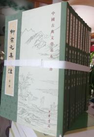柳宗元集校注:中国古典文学基本丛书