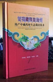 甘孜藏族自治州地产中藏药材生态栽培技术