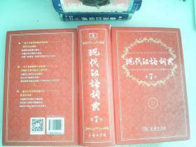 现代汉语词典(第七版)书角有破埙