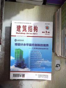 建筑结构 2018 5 下