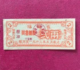 1963年福建省粮油奖售糖票(贰两)