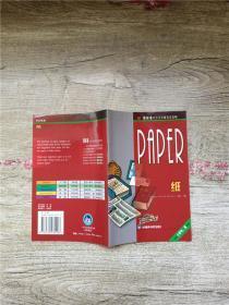 纸 新标准中小学分级英语读物(适合小学中、高年级)