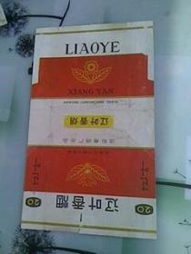 烟标 辽叶香烟