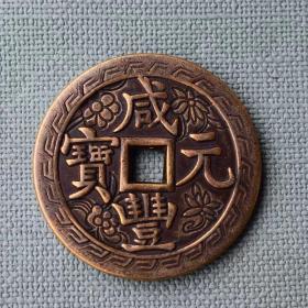 清代铜钱咸丰元宝当百古代钱币方孔 铜币 包 浆老道鉴赏收藏古币,