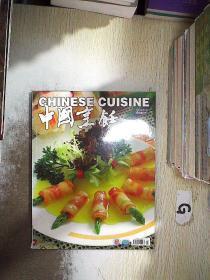 中国烹饪 2006 8
