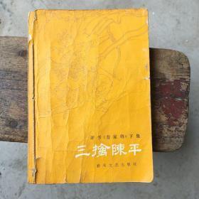三擒陈平(评书《曹家将》下集)