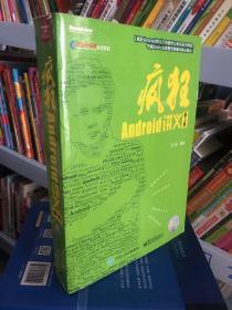 疯狂Android讲义(第3版)