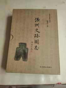 涿州史迹图志 盒装 未开封