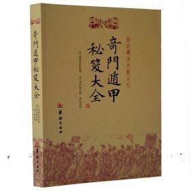 奇门遁甲秘笈大全 诸葛武候 华龄出版社 9787516902073周易经哲学