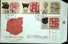 台湾邮政用品信封,首日封,专148特148文字源流邮票首日封