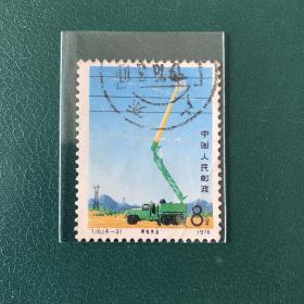"""T16《带电作业》信销散邮票4-3""""机械检修导地线"""""""