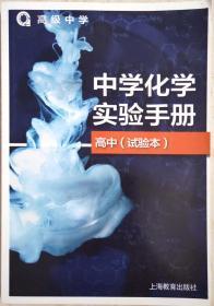 中学化学实验手册 高中(试验本)
