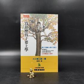 台湾时报版 大江健三郎 著 陈保朱 译《为什麼孩子要上学》