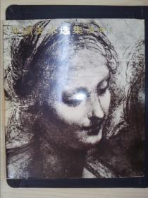 外国美术选集:素描(I)(带盒精装)