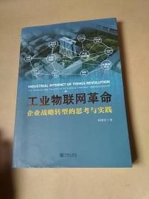 工业物联网革命:企业战略转型的思考与实践