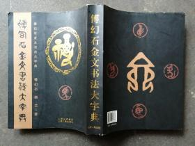 傅幻石金文书法大字典(傅幻石签名铃印赠本)