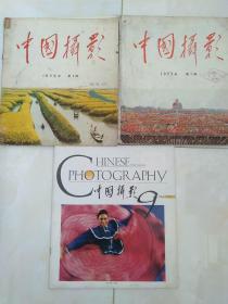 中国摄影(1975年1期,1977年1期,1993年)    3本合售
