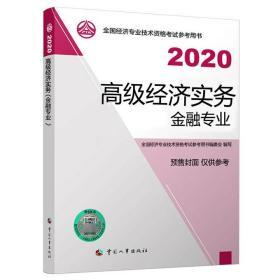 正版2020年全国高级经济师考试教材高级经济实务-金融专业(全国经济专业技术资格考试参考用书)