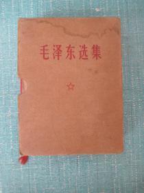 毛泽东选集   一卷本(精装带盒)彩色毛像,带林题被覆盖。