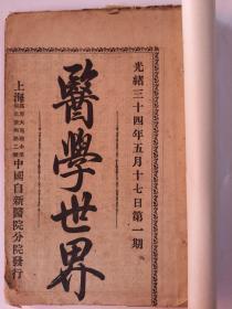 本装订本是中国目前发现的最早医学期刊之一,清光绪三十四年发行的《医学世界》,有创刊号至九期加十六期,共十期。由丁福保(钱币收藏大家)等名医合作发刊的。