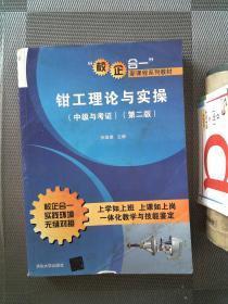 钳工理论与实操(中级与考证 第二版).