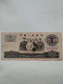 1965年 拾圆面值(大团结)