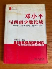 邓小平与西南少数民族——在主持西南局工作的日子里