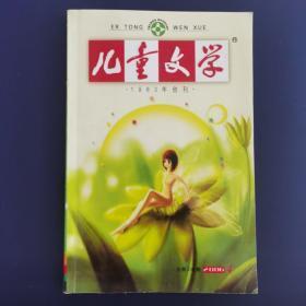 儿童文学 2006年第4期