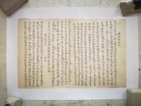 清至民国手稿