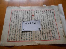 黄冠军《徐树铮之见杀》1960年代,毛笔手稿2页(Z01)